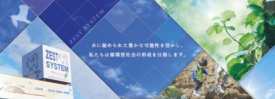 ゼストシステムwebサイト